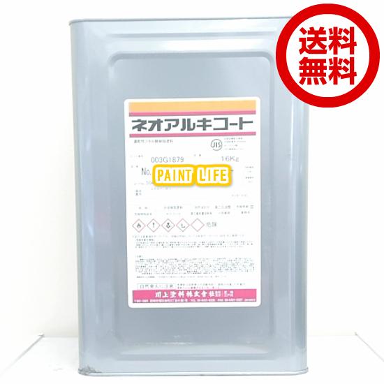 【送料無料】川上塗料ネオアルキコートベネチャンレッド 16kg