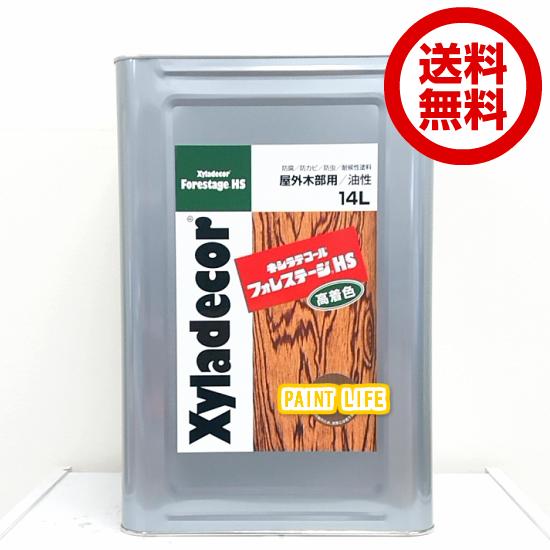 【送料無料】大阪ガスケミカルキシラデコールフォレステージHS標準色 14L