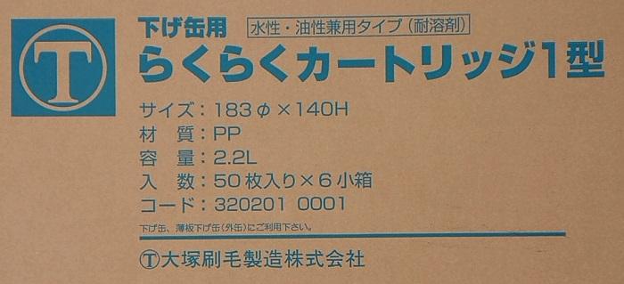 【送料無料】大塚刷毛製造らくらくカートリッジ1型1箱(50枚)×6