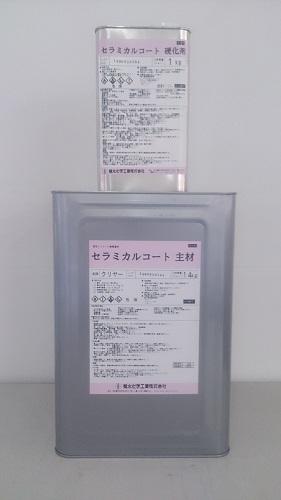 【送料無料】菊水化学工業セラミカルコートクリヤー 15kgセット業務用