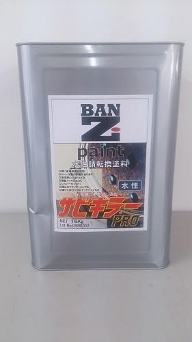 【送料無料】BAN-ZIバンジー サビキラーPROシルバー 16kg業務用/水性/サビ転換/DIY