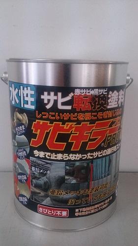 【送料無料】BAN-ZIバンジーサビキラーPROシルバー 4kg業務用/水性/サビ転換/DIY