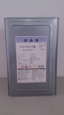 【送料無料】関西ペイントテルモ600NC 下塗グレー 16kg工業用/耐熱1液