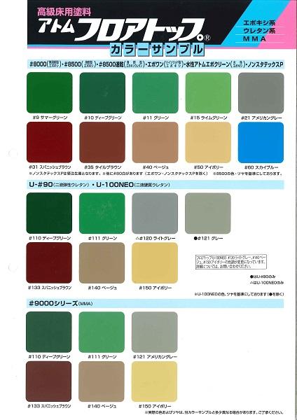 【送料無料】アトミクスアトム フロアトップエポワン 主剤のみ 13.3キロ業務用/塗床/エポキシ樹脂/塗替え