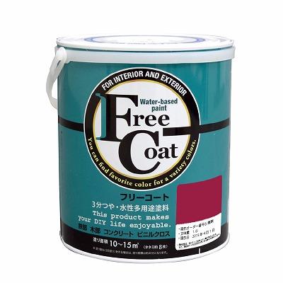 嫌な臭いのしないセミグロスペイント リノベーション リフォーム DIYにお奨めの267Color メイルオーダー 輸入 水性フリーコート 1.6L - 調色0055番 アトムハウスペイント 水性 多用途塗料