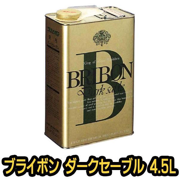 仕上げ床用樹脂ワックス ブライボン ダークセーブル 4.5L 【ワックス 床 掃除】