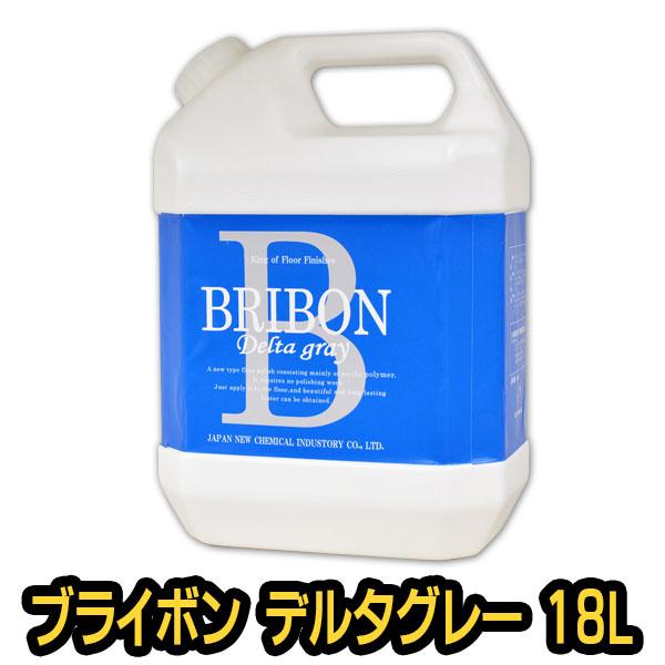ブライボン デルタグレー 18L 【ワックス 床 掃除】