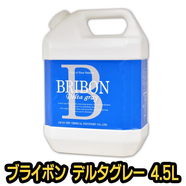 ブライボン デルタグレー 4.5L 【ワックス 床 掃除】