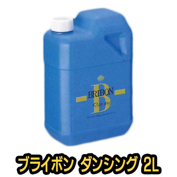 ブライボン ダンシング 2L
