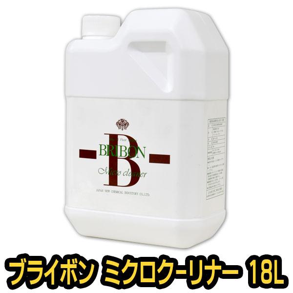 各種建材用万能洗剤 ブライボン ミクロクリーナー 18L