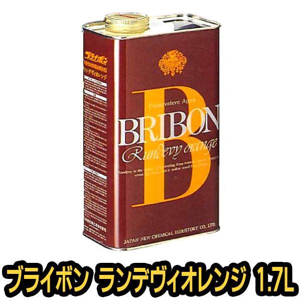 ブライボン ランデヴィオレンジ 1.7L