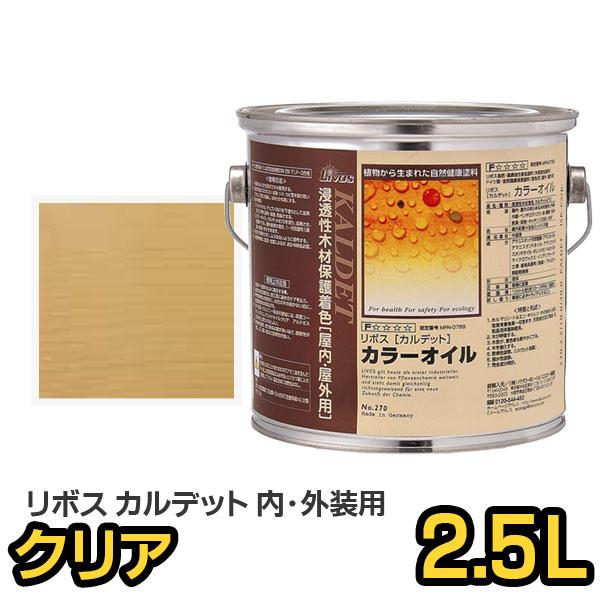 リボス自然塗料 カルデット 002 クリア 2.5L