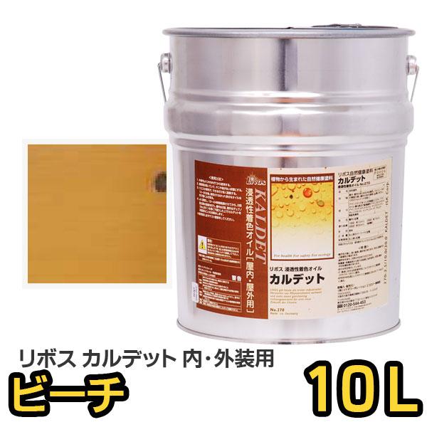 リボス自然塗料 カルデット 022 ビーチ 10L