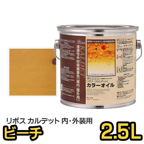 リボス自然塗料 カルデット 022 ビーチ 2.5L