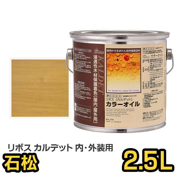リボス自然塗料 カルデット 032 石松 2.5L