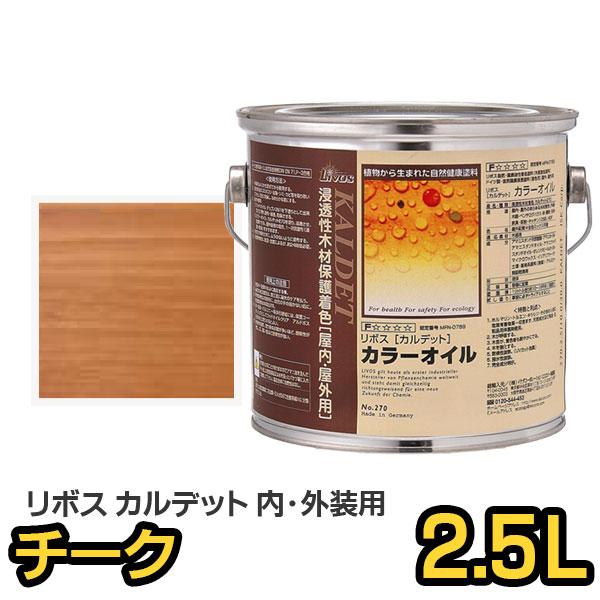 リボス自然塗料 カルデット 042 チーク 2.5L