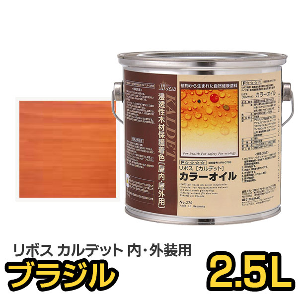 リボス自然塗料 カルデット 052 ブラジル 2.5L
