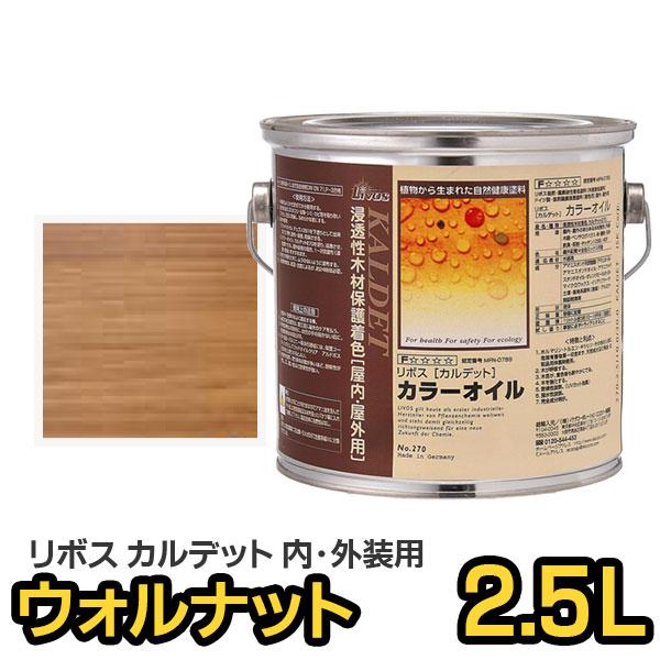 リボス自然塗料 カルデット 062 ウォルナット 2.5L
