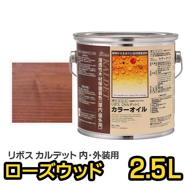 リボス自然塗料 カルデット 082 ローズウッド 2.5L