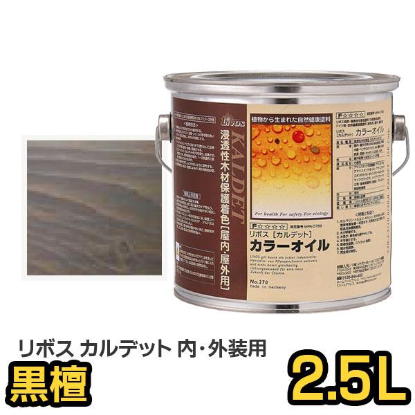 リボス自然塗料 カルデット 102 黒檀 2.5L