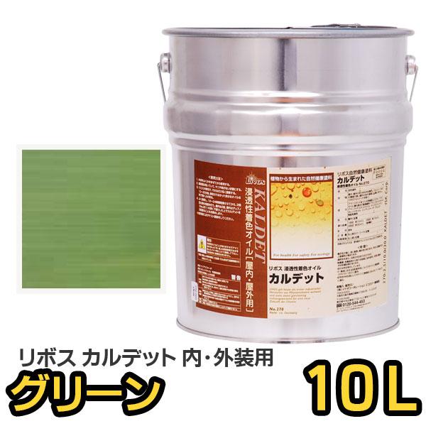 リボス自然塗料 カルデット 113 グリーン 10L