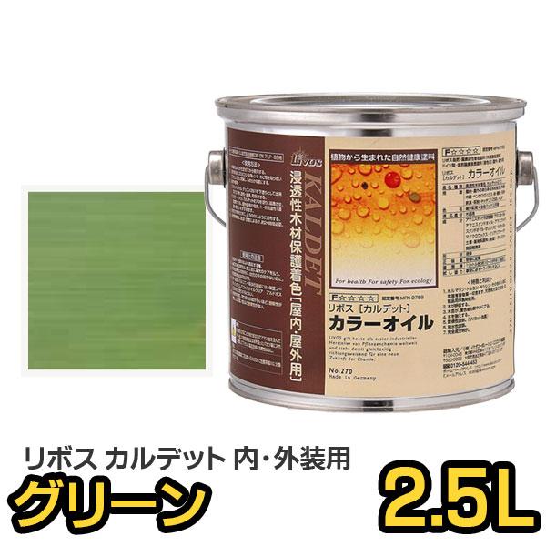 リボス自然塗料 カルデット 113 グリーン 2.5L