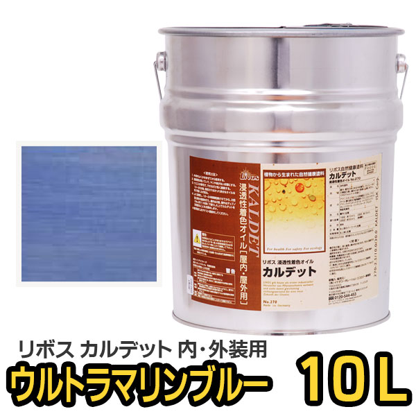 リボス自然塗料 カルデット 122 ウルトラマリンブルー 10L