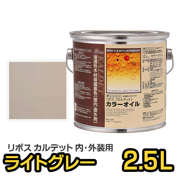 リボス自然塗料 カルデット 212 ライトグレー 2.5L