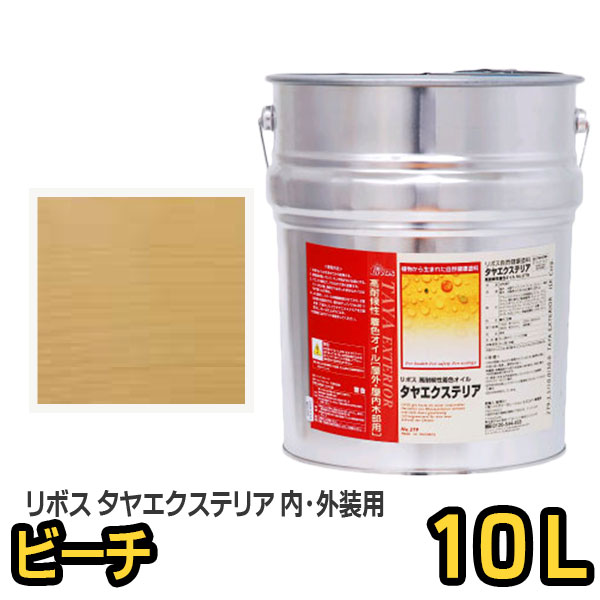 リボス自然塗料 タヤエクステリア 022 ビーチ 10L