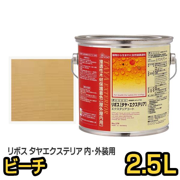 リボス自然塗料 タヤエクステリア 022 ビーチ 2.5L
