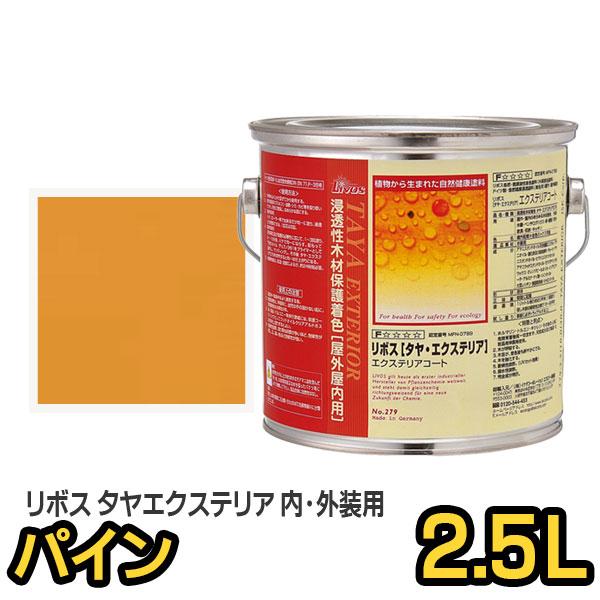リボス自然塗料 タヤエクステリア 032 パイン 2.5L