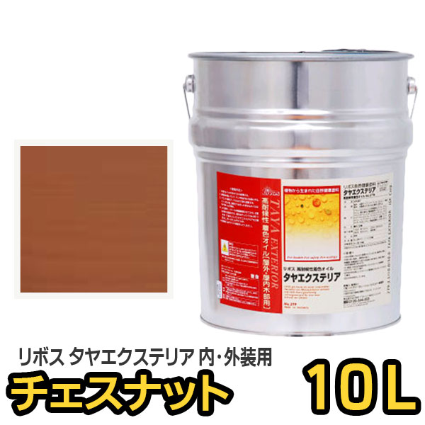 リボス自然塗料 タヤエクステリア 048 チェスナット 10L