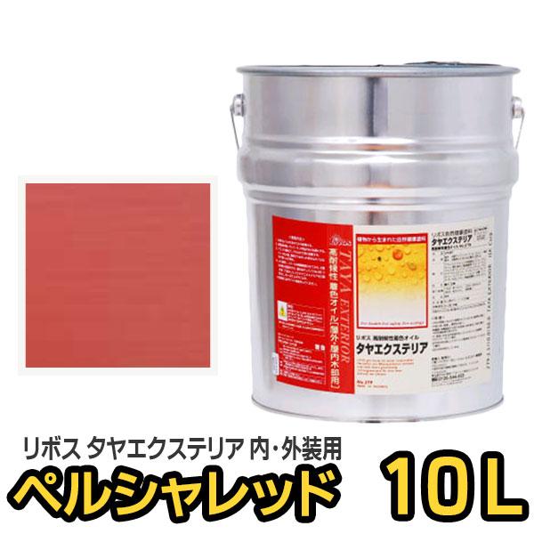 リボス自然塗料 タヤエクステリア 051 ペルシャレッド 10L