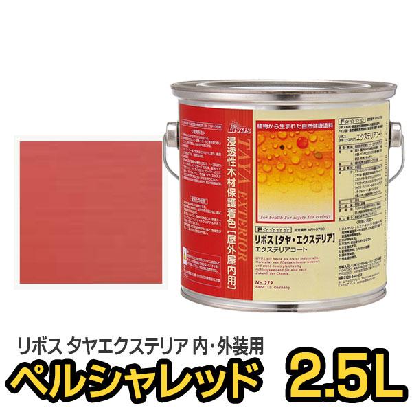 リボス自然塗料 タヤエクステリア 051 ペルシャレッド 2.5L
