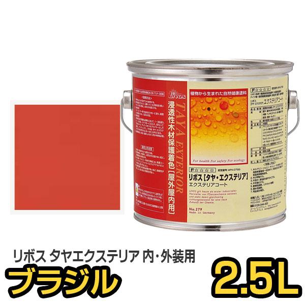リボス自然塗料 タヤエクステリア 052 ブラジル 2.5L
