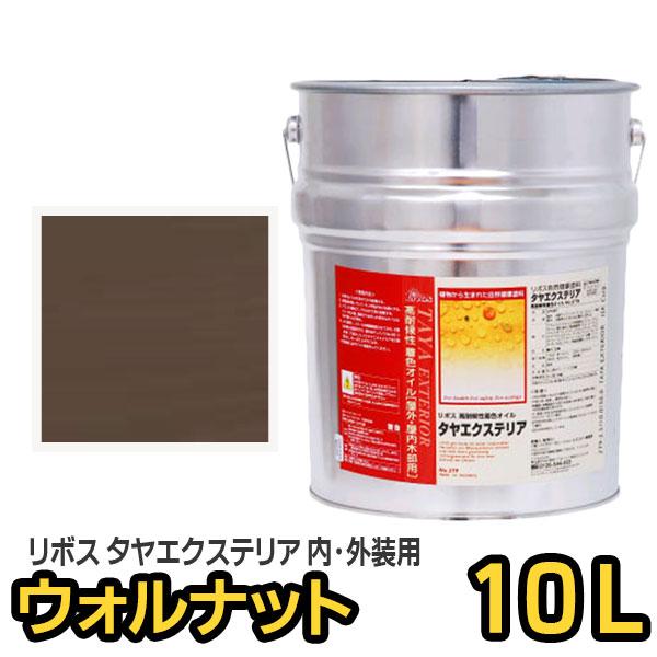 リボス自然塗料 タヤエクステリア 062 ウォルナット 10L