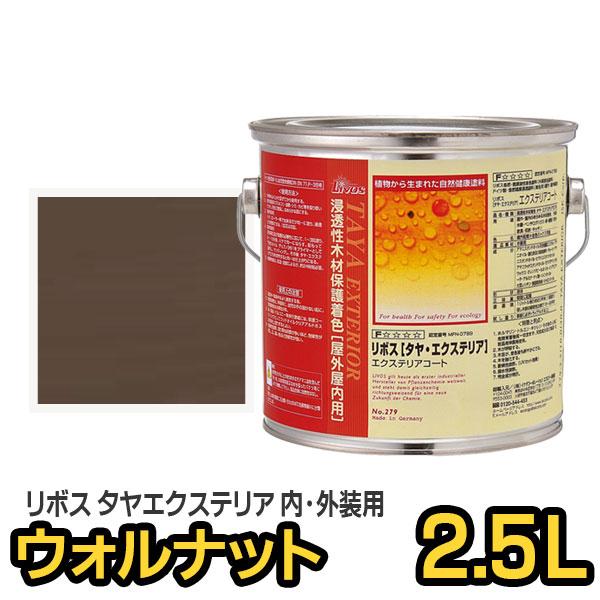リボス自然塗料 タヤエクステリア 062 ウォルナット 2.5L