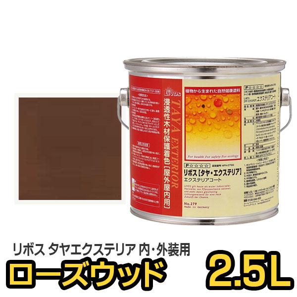 リボス自然塗料 タヤエクステリア 082 ローズウッド 2.5L