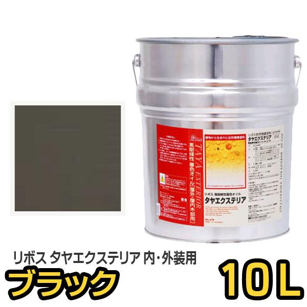 リボス自然塗料 タヤエクステリア 102 ブラック 10L