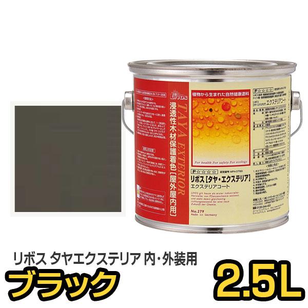 リボス自然塗料 タヤエクステリア 102 ブラック 2.5L