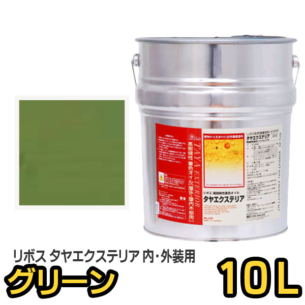 リボス自然塗料 タヤエクステリア 113 グリーン 10L