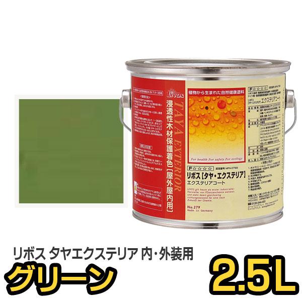リボス自然塗料 タヤエクステリア 113 グリーン 2.5L