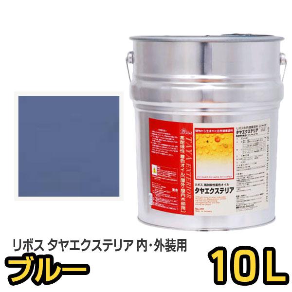 リボス自然塗料 タヤエクステリア 122 ブルー 10L