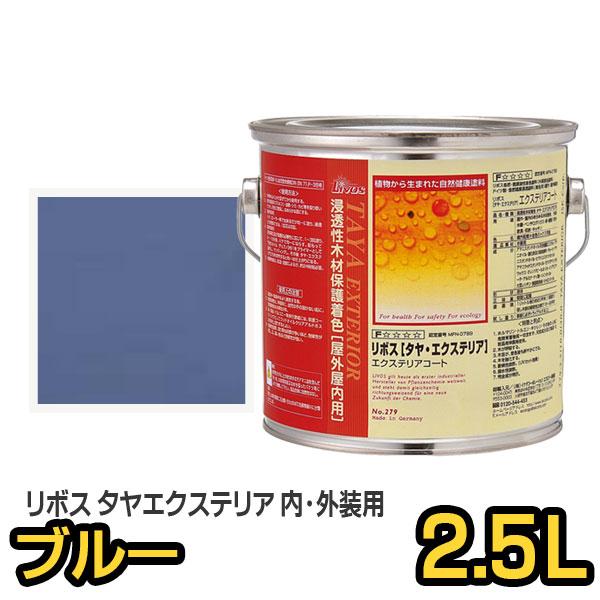リボス自然塗料 タヤエクステリア 122 ブルー 2.5L