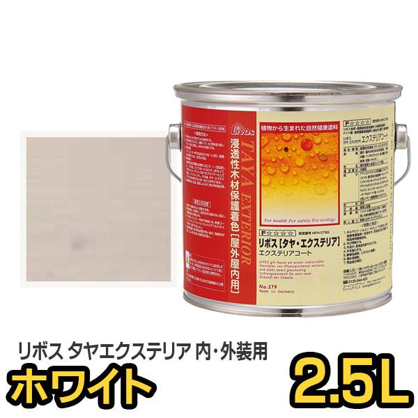 リボス自然塗料 タヤエクステリア 202 ホワイト 2.5L