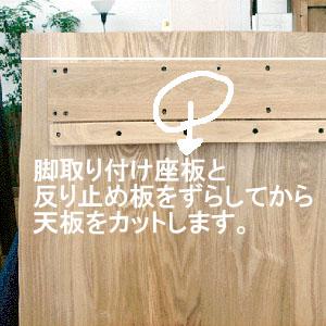 ■無垢のテーブル:オプション加工天板長さカット■