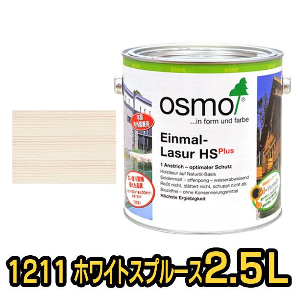 オスモカラー ワンコートオンリー #1211 ホワイトスプルース 2.5L