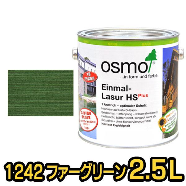 オスモカラー ワンコートオンリー #1242 ファーグリーン 2.5L