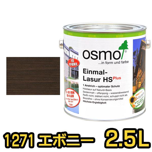 オスモカラー ワンコートオンリー #1271 エボニー 2.5L
