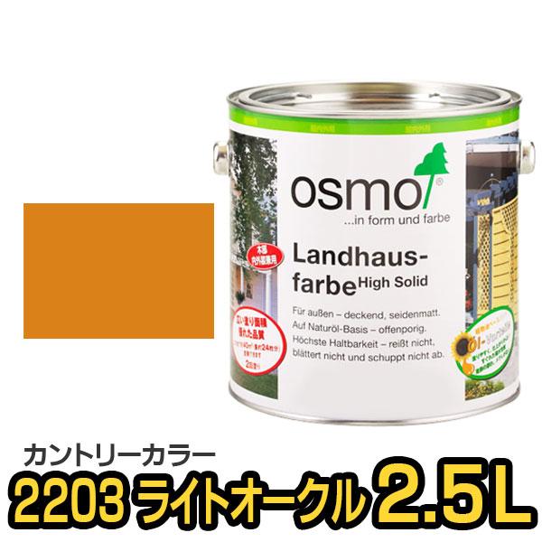 オスモカラー カントリーカラー #2203 ライトオークル 2.5L